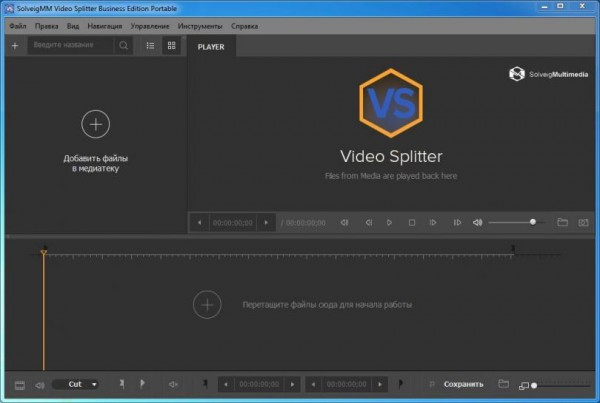 SolveigMM Video Splitter 6.1.1611.11 Business Edition