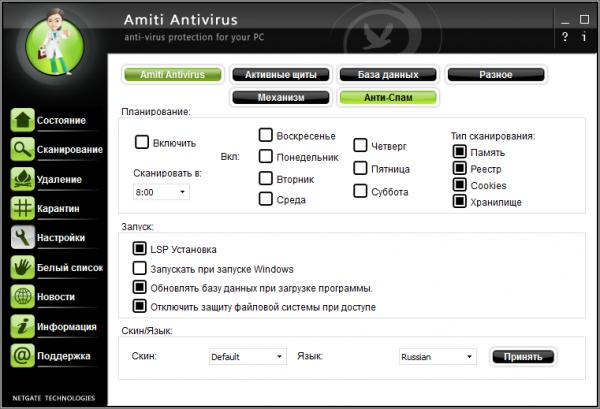 Netgate Amiti Antivirus 24.0.240.0