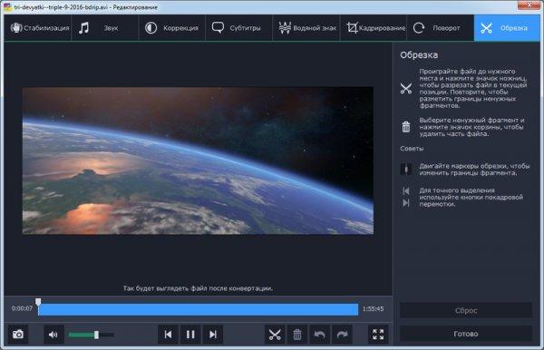 Movavi Video Converter 17.1.0 Portable