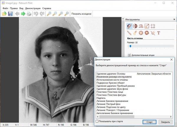 Retouch Pilot 3.10.2 RePack + Portable