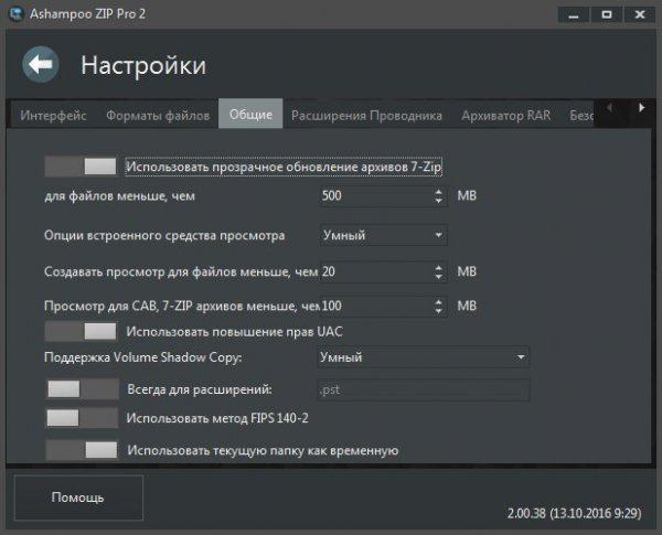 Ashampoo ZIP Pro 2.0.0.38