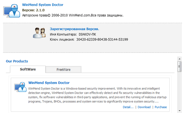 WinMend System Doctor 2.1.0