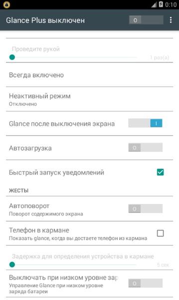 Glance Plus 1.5.7
