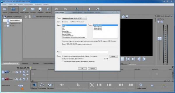 Magix Movie Studio 13.0 Build 207   Platinum 13.0 Build 981