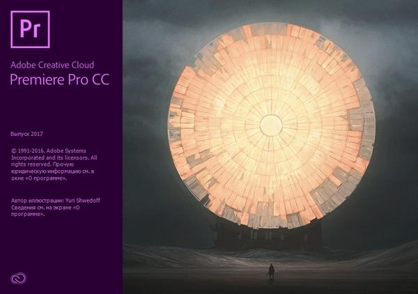 Adobe Premiere Pro CC 2017.1.1