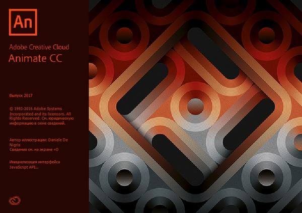 Adobe Animate CC 2017.5