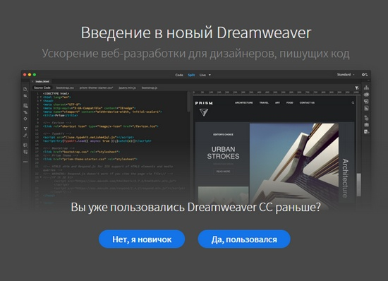 Adobe Dreamweaver CC 2017.0.1
