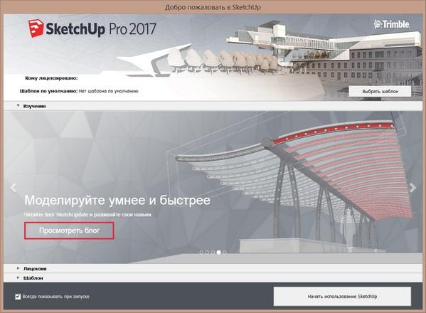 SketchUp Pro 2017 17.2.2555