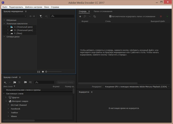 Adobe Media Encoder CC 2017.1