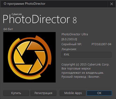 CyberLink PhotoDirector Ultra 8.0.2303.0 + Rus