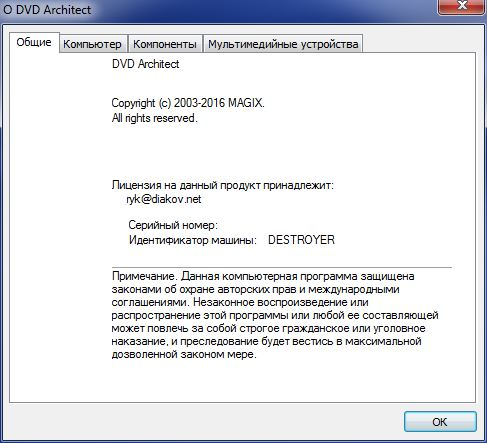 MAGIX Vegas DVD Architect 7.0.0 Build 38