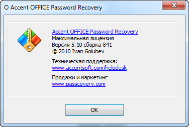 Accent OFFICE Password Recovery 5.10 Build 841