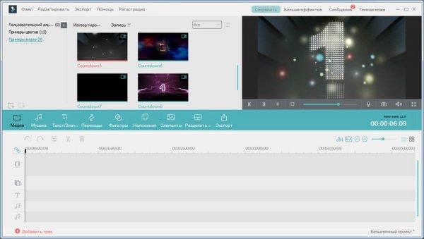 Wondershare Filmora 8.2.2.1 + Complete Effect Packs