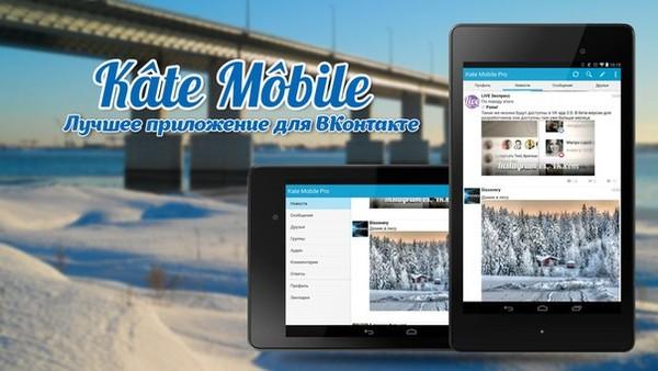 Kate Mobile Pro 40.6