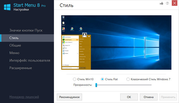 IObit Start Menu 8 4.0.2.1