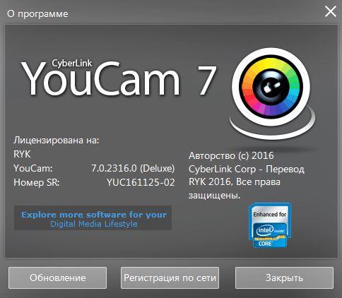 CyberLink YouCam Deluxe 7.0.2316.0 + Rus
