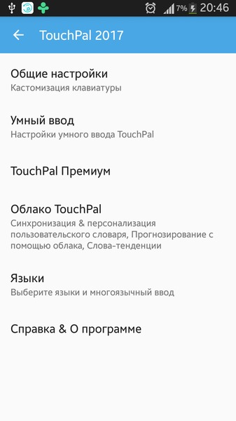 TouchPal Keyboard Premium 6.2.0.2