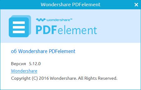 Wondershare PDFelement 5.12.0.1531