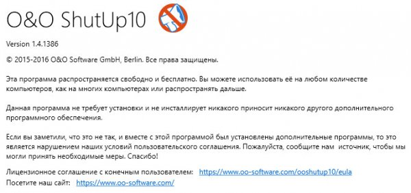 O&O ShutUp10 1.4.1386