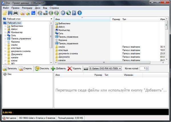 CDBurnerXP 4.5.7 Build 6499 + Portable