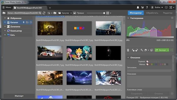 Zoner Photo Studio Pro 18.0.1.10
