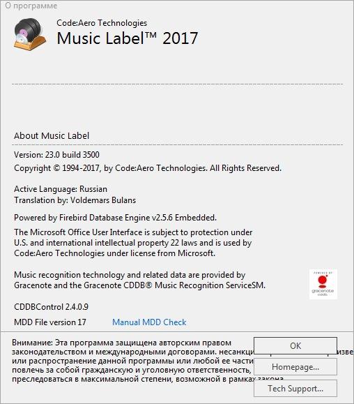 Music Label 2017 23.0.2 Build 3508