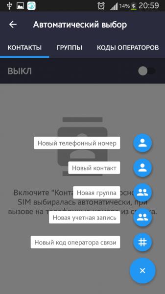 Dual SIM Selector Pro 2.7.4