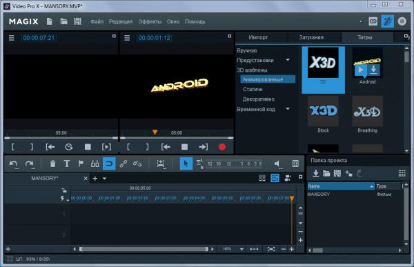 MAGIX Video Pro X8 15.0.4.163 + Rus