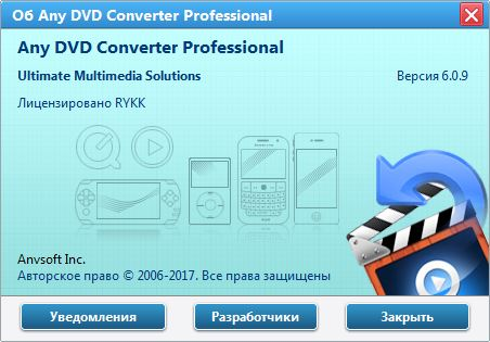 Any DVD Converter Professional 6.0.9 + Portable
