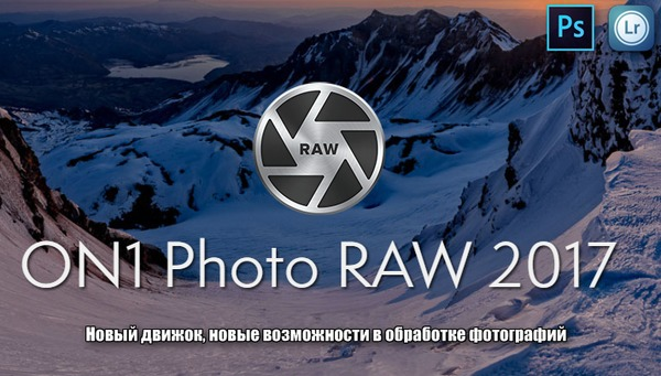 ON1 Photo RAW 2017 11.0.2.3518