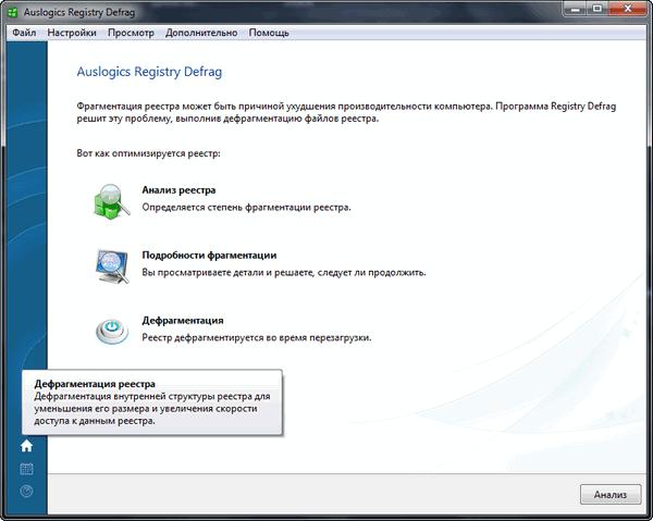 Auslogics Registry Defrag 10.1.2.0