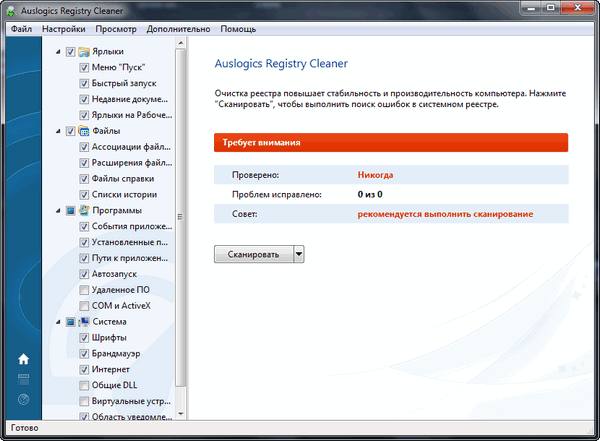 Auslogics Registry Cleaner 6.1.2.0