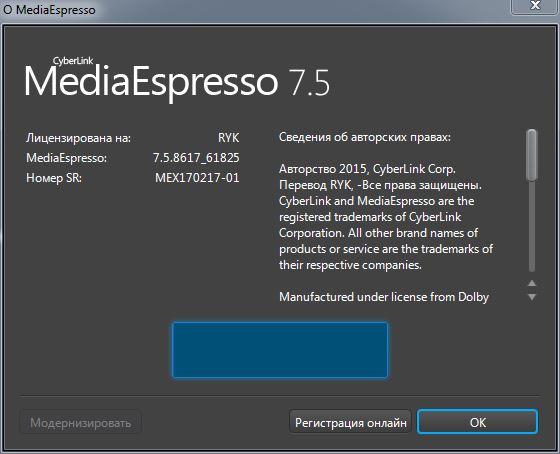 CyberLink MediaEspresso 7.5.8617.61825 + Rus