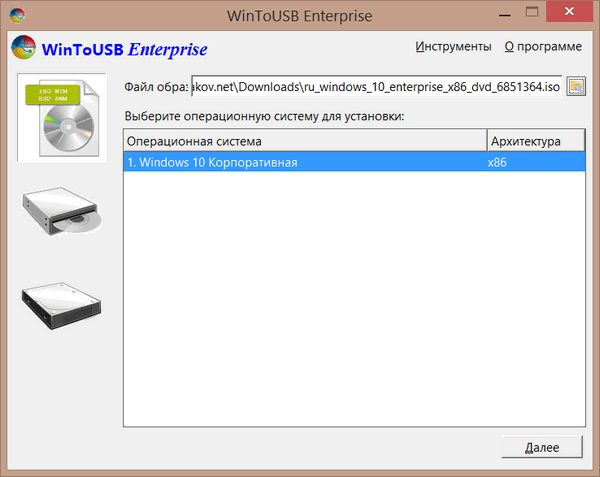 WinToUSB Enterprise 3.5 Final