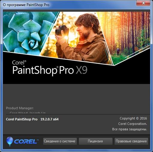 Corel PaintShop Pro X9 Ultimate 19.2.0.7 + Content