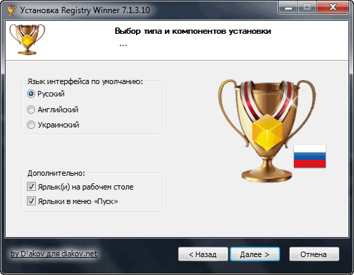 Registry Winner 7.1.3.10