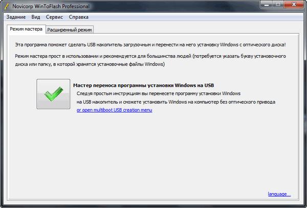 WinToFlash Professional 1.9.0001