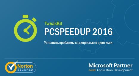 TweakBit PCSpeedUp 1.8.1.4 + Rus