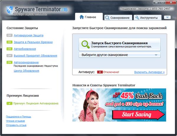 Spyware Terminator Premium 2015 3.0.1.112