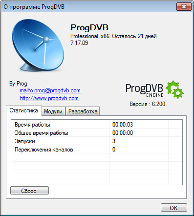 ProgDVB Professional Edition 7.17.9