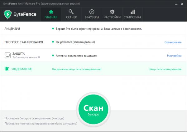 ByteFence Anti-Malware Pro 3.8.0.0