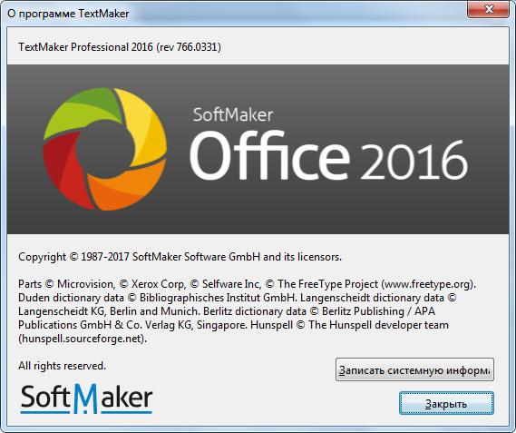 Скачать офис SoftMaker Office Professional 2016 rev 766 0331
