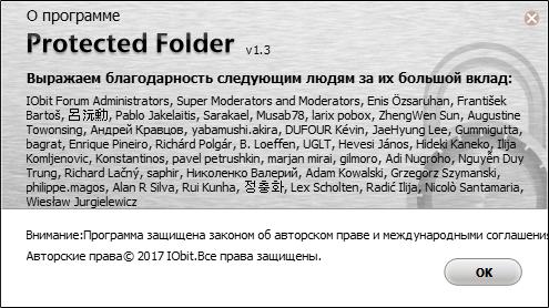 IObit Protected Folder 1.3