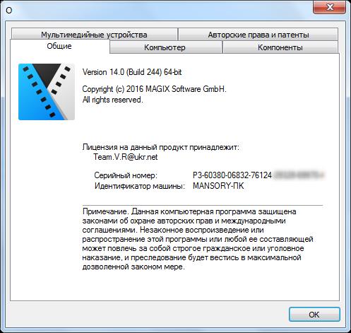 MAGIX Vegas Pro 14.0.0.244 Suite