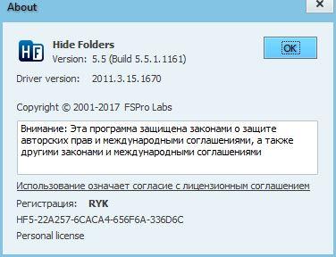 Hide Folders 5.5 Build 5.5.1.1161