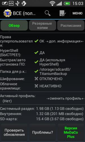 Titanium Backup 8.0.0.1