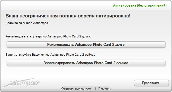 Ashampoo Photo Card 2.0.4