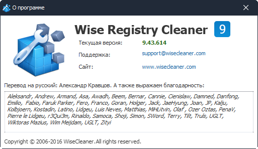 Wise Registry Cleaner Pro 9.43.614