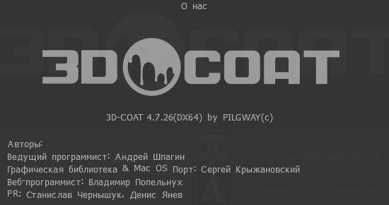 3D Coat 4.7.26