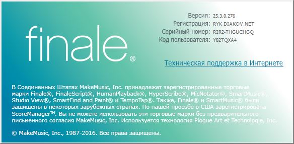 MakeMusic Finale 25.3.0.276 + Rus